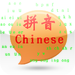 Chinese Pronunciation Tutor